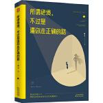 所谓绝境,不过是逼你走正确的路 麦子,文通天下 出品 9787201139616 天津人民出版社 新华书店 品质保障