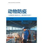 【正版直发】动物防疫 祝天龙 浙江大学出版社 9787308098663