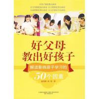 好父母教出好孩子-解读影响孩子学习的50个因素赵雪峰柯琦万卷出版公司【正版图书,达额立减】