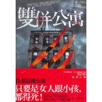 雙併公寓港版 台版 繁体书