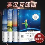 小王子+动物庄园+老人与海+泰戈尔诗选 中英对照注释版 世界经典文学名著系列(4册套装)