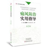 痛风防治实用指导(第3版)-名医世纪传媒
