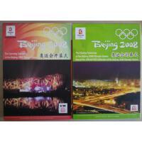 原装正版 Beijing2008 奥运会开幕式+闭幕式 合集 3DVD 光盘