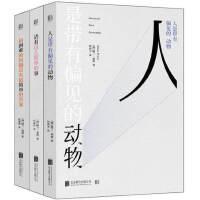 正版现货 生活中的哲学美学 活着这么简单的事+人是带有偏见的动物+困难的问题总有简单的答案 套装三册 阿兰珀西著 北京
