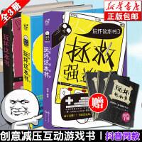 玩坏这本书全套3册 玩坏这本书 爱死这本书 拯救强迫症 成人解压发泄游戏创意玩具书 减压书籍