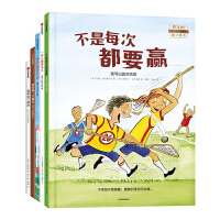 我可以!儿童自信心与抗挫力提升绘本套装5册