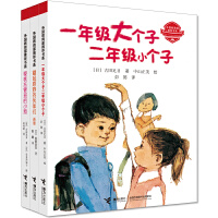 [年后发货]一年级大个子二年级小个子 鼹鼠原野的伙伴们 古田足日著 日本儿童文学一二年级必读小学生课外阅读书籍非注音