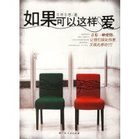 【新书店正版】如果可以这样爱 千寻千寻 广西人民出版社