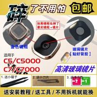 三星C5 C7后置摄像头玻璃镜片 C5000 C7000照相机原装镜面 镜头盖