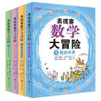 正版 奥德赛数学大冒险 (学数学事半功倍的神奇小说)共4册畅销10年让孩子爱上数学的课外必读书
