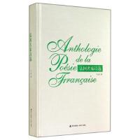 法国名家诗选 飞白 9787550710856 海天出版社 新华书店 品质保障