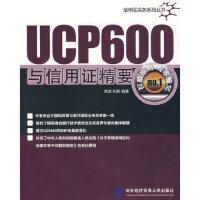 UCP600与信用证精要 陈岩,刘玲 对外经济贸易大学出版社 9787810788700