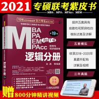 L正版包邮 2021逻辑分册 孙勇 机工版 MBA/MPA/MPAcc联考教材逻辑分册 199管理类联考 396经济类
