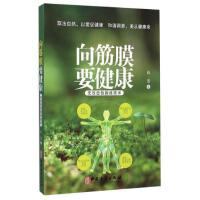 正版新书《向筋膜要健康(无攻击性教练技术)》 9787515206974
