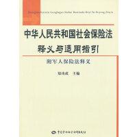 中华人民共和国社会保险法释义与适用指引--附军人保险法释义