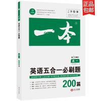 2020年版 一本 英语五合一必刷题200篇 高一 第3次修订 涵盖阅读理解 七选五 完形填空 语法填空 短文改错 开