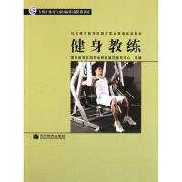 健身教练(私教方向)健身教材书籍健身教练书健身书教程私人教练健身书男于体育行业国家职业资格认证国家职业资格培训教材