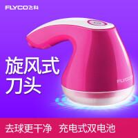 飞科(FLYCO)毛球修剪器 充电式剃去毛球器 FR5006