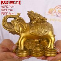 纯铜大象摆件 富贵荣华大象金蟾装饰品家居客厅三足金蟾摆件