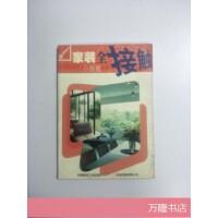 【旧书二手书85品】家装全接触--小别墅 /比格出版有限公司 编 / 中国建材工业出版社