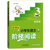 新版 3年级新课标小学生语文阶梯阅读训练 三年级同步阶段阅读训练 北京教育出版社