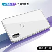 小米mix2s手机壳 小米8屏幕指纹版手机壳透明玻璃8se保护套探索青春版6x硅胶软套mix2个性创