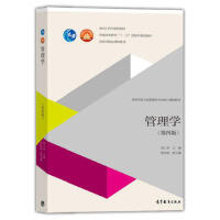 【二手书旧书8成新】管理学- 第四版 周三多 9787040411126 高等教育出版社