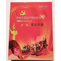 CNR党史系列节目:党史开讲 金一南 5CD 党政培训 党员学习 CD