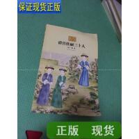 【二手旧书9成新】清宫佳丽三十人