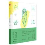 白玉苦瓜:余光中原版诗集典藏本