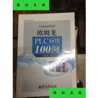 【二手旧书9成新】工控经典应用实例:欧姆龙PLC应用100例 M-3 /