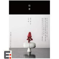拈�A 拈华 花艺师 川本谕花艺作品鉴赏图书籍 日本语 日语 艺术生活图书籍