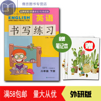 2019春 英语书写练习 六年级外研版(一年级起点)下册