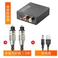 同轴音频线转换器spdif光纤转3.5海信小米夏普长虹电视接音响转换器数字莲花接音箱输出线