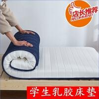 床垫宿舍单人学生上下铺专用加厚0.9m寝室乳胶床垫子上铺透气学校