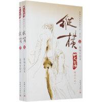 【二手书9成新】纵横 名捕战天王温瑞安9787802287846新世界出版社