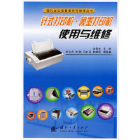 【二手旧书9成新】针式打印机 喷墨打印机使用与维修 牟书贞 9787118052794 国防工业出版社