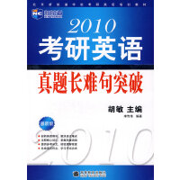 2010考研英语真题长难句突破