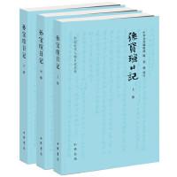 孙宝�u日记(全3册)(中国近代人物日记丛书)