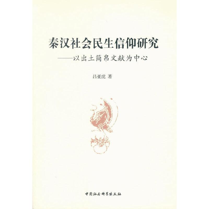 秦汉社会民生信仰研究——以出土简帛文献为中心