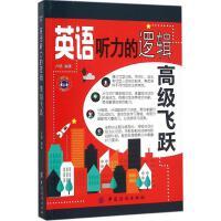 英语听力的逻辑(高级飞跃) 书籍 外语
