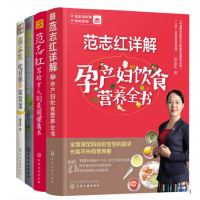 范志红作品4册 范志红详解孕产妇饮食营养全书+ 范志红吃对你的家常菜1+2+范志红写给女人的美丽健康