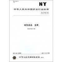 绿色食品坚果(NY\T1042-2017代替NY\T1042-2014)/中华人民共和国农业行业标准
