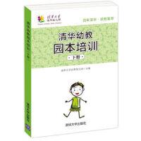 《清华幼教园本培训・下册》
