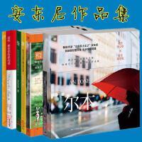 正版区域安东尼的书全套7册陪安东尼度过漫长岁月绿橙黄这