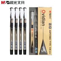 晨光金属笔夹中性笔 AGP11503 办公水笔 签字笔 0.5MM 1盒装