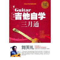 吉他自学三月通 刘天礼,孙鹏 中国华侨出版社 9787511317483