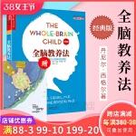 LZ湛庐文化正版全脑教养法 丹尼尔拓展儿童思维的12项革命性策略 育儿书籍父母必读养育男女孩儿童心理学教育书籍畅销书正