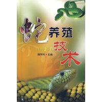 蛇养殖技术(第2版)