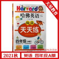 2021秋 哈佛英语阅读天天练四年级A版 4年级英语阅读天天练
